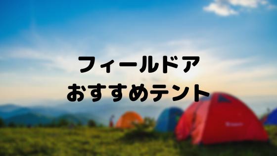 フィールドア テント