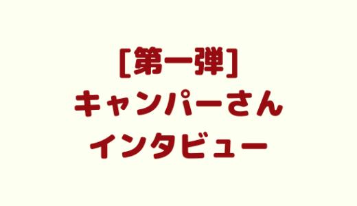 [第1弾] キャンパーさんインタビュー | 元同僚の鈴木くんのキャンプスタイル聞いてきました!