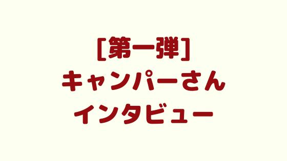 [第1弾] キャンパーさんインタビュー