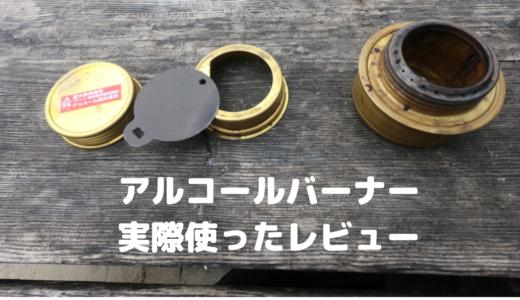 トランギア アルコールバーナーのレビュー(口コミ・評判まとめ)