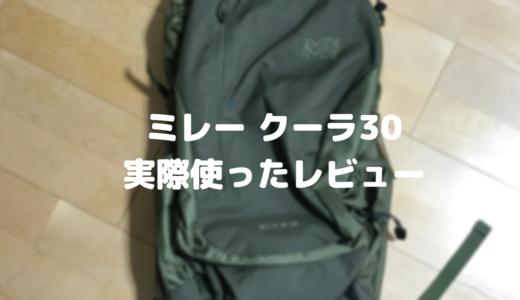 ミレー クーラ30を実際購入したレビュー | 通勤にも旅行にも使える万能バックパック