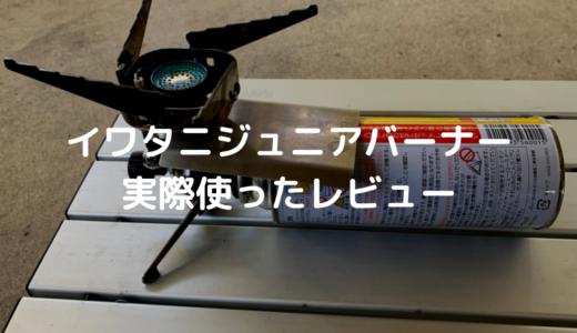 イワタニのジュニアバーナーのレビュー(口コミ・評判まとめ)