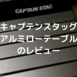 キャプテンスタッグ アルミローテーブル レビュー