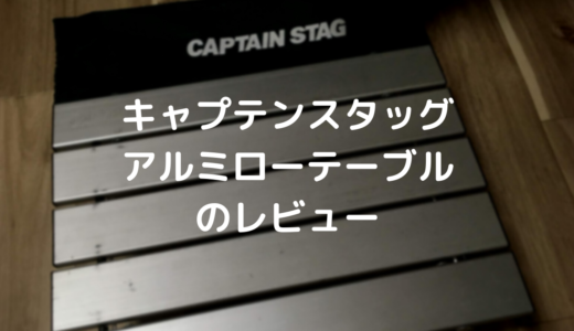 キャプテンスタッグ [アルミロールテーブル]のレビュー(口コミ・評判まとめ)