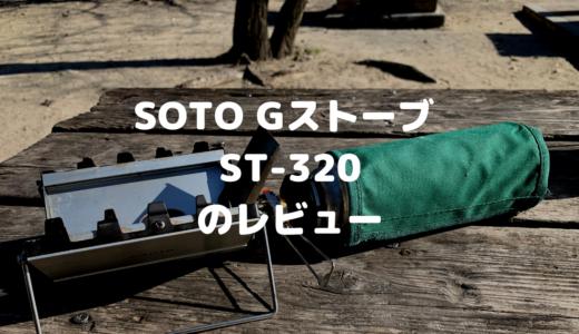 SOTO [Gストーブ ST-320]のレビュー(口コミ・評判まとめ)