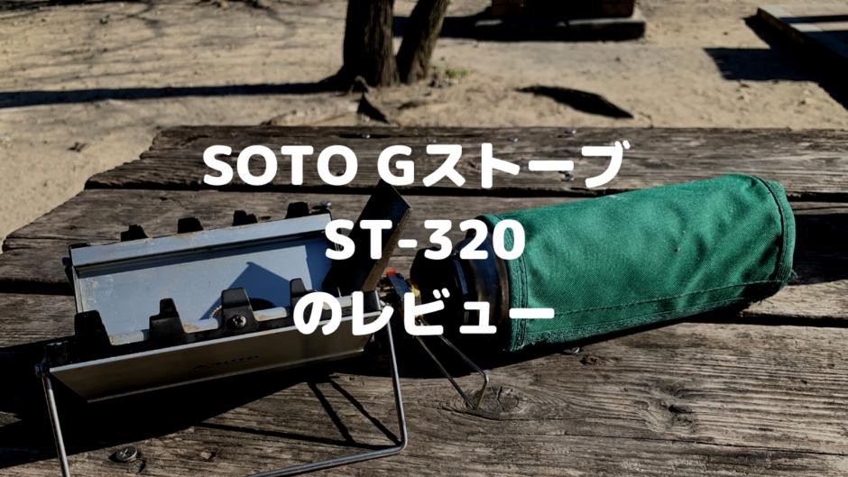 SOTO-Gストーブ-ST-320